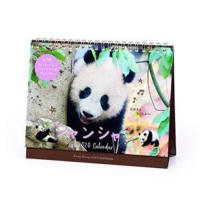 カレンダー2020年 シャンシャン 卓上 上野動物園 APJ パンダ 180×148mm|velkommen