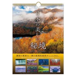 2020年 カレンダー 日本の美しい秘境 壁掛け スケジュール APJ 380×515mm|velkommen