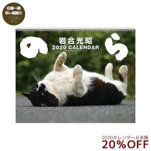 カレンダー 2020年 のら 岩合光昭 ねこ いわごうみつあき 壁掛け スケジュール APJ 330×258mm|velkommen