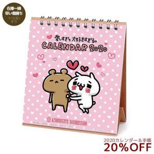 カレンダー 2020年 ハンドメイド 卓上 スケジュール igarashi yuri 愛しすぎて大好きすぎる LINE クリエイターズ APJ 135×150mm かわいい キャラクター velkommen