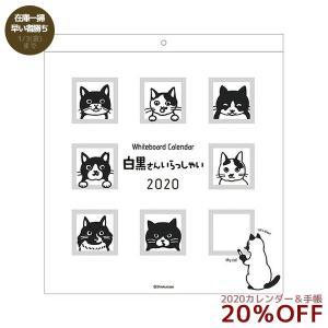 オフィスカレンダー 2020年 坂崎千春 白黒さんいらっしゃい 壁掛け ホワイトボード ぶち猫 APJ 380×350mm velkommen