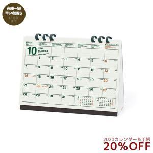 カレンダー 2020年 卓上 月曜始まりスケジュール Design Helvetica APJ 182×138mmの商品画像|ナビ