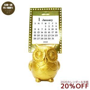 カレンダー 2020年 フクロウ 知恵 芸術的 学問のシンボル 卓上 ゴールドスタンド APJ 50×100×50mm 開運 オブジェ|velkommen