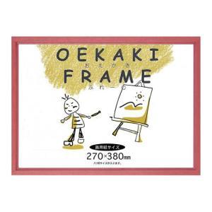 HN型おえかきフレーム ピンク 画用紙八つ切 270×380mm 子供用絵画額縁 取寄品 プレゼント 結婚祝い バースデー 誕生日ギフト|velkommen