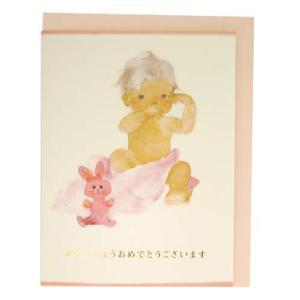 グリーティングカード 封筒付き いわさきちひろ ピンクのうさぎとあかちゃん お誕生日おめでとう ARTメッセージカード 誕生日ギフト プレゼント|velkommen