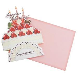 メッセージカード バースデーケーキ ポップアップカード グリーティング カード ストロベリー APJ 誕生日祝い ギフトカード|velkommen