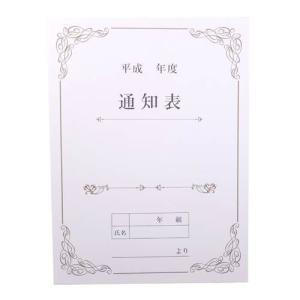 まるで本物?通知表色紙 寄せ書きカード 想い出メモリアルギフト プレゼント バースデー 誕生日ギフト 就職祝い 卒業祝い|velkommen
