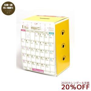 貯金箱 カレンダー 2020年 壁掛けカレンダー 6万円貯まる 1円プラス貯金型 アルタ 147×196×110mm|velkommen