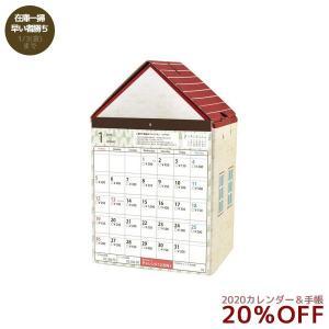 貯金箱 カレンダー 2020年 壁掛けカレンダー 12万円貯まる 家族みんなで型 アルタ velkommen