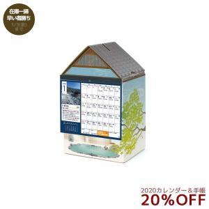 貯金箱 カレンダー 2020年 壁掛けカレンダー 温泉旅行に行こう型 12万円貯まる アルタ velkommen