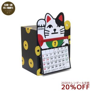 貯金箱 カレンダー 2020年 壁掛けカレンダー 招き猫 5万円貯まる アルタ 140×205×105mm velkommen