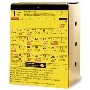 カレンダー 2022年 卓上 貯金 金運アップ 型 17万円貯まる アルタ 貯金箱型卓上 velkommen