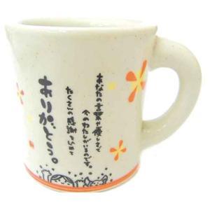 ありがとう ひとことまぐ〜気持ち伝えよう〜 ギフト食器雑貨 陶器製マグカップ プレゼント バースデー 誕生日ギフト 結婚祝い|velkommen