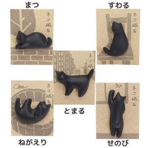 ネコ磁石 マグネット  すわる まつ とまる せのび ねがえり アルタ 8.5×7×1cm ギフト雑貨 猫 velkommen