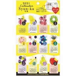 カレンダー 2021年 ミニシール Tomoko Hayashi クローズピン イラスト ガーリー インテリア velkommen