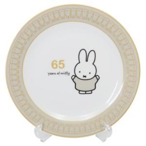 中皿 磁器製 ラウンド プレート ディックブルーナ ミッフィー 65周年記念 ホワイト 金正陶器 velkommen