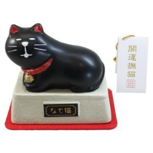 ゲン担ぎ マスコット ミニ 置き物 concombre GoGo 合格応援団 なで猫 デコレ プレゼント 合格祈願 velkommen