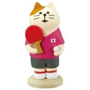 マスコット アスリート猫 まったりスポーツフェスティバル 卓球猫 concombre デコレ インテリア プレゼント かわいい velkommen