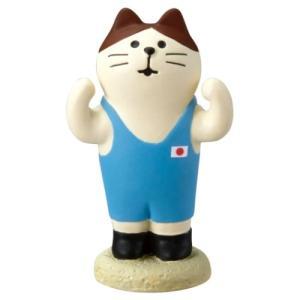 まったりスポーツフェスティバル アスリート猫 マスコット concombre レスリング猫 デコレ velkommen