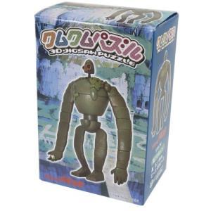 立体パズル クムクム パズル 天空の城ラピュタ 園丁ロボット エンスカイ スタジオジブリ 23ピース プレゼント velkommen