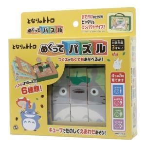めくって パズル おもちゃ となりのトトロ スタジオジブリ エンスカイ 玩具 velkommen