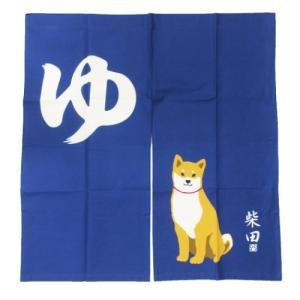 柴田さんの住む東京わさび町 インテリア雑貨 のれん 柴犬 しばたのゆ FRIENDSHILL 85×90cm velkommen