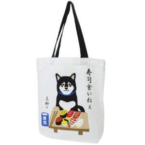 柴田さんの住む東京わさび町 A4 カジュアル トート 柴犬 トートバッグ 寿司くいねぇ FRIENDSHILL velkommen