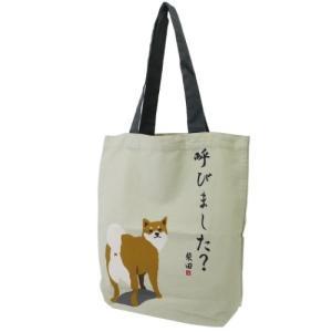 柴田さんの住む東京わさび町 A4 カジュアル トート トートバッグ 呼ばれてしばたさん FRIENDSHILL 柴犬 39×38×10cm 手提げかばん velkommen