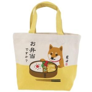 ランチバッグ 柴田さんの住む東京わさび町 おべんとうですか 帆布 ミニトート 柴犬 FRIENDSHILL お弁当かばん かわいい velkommen