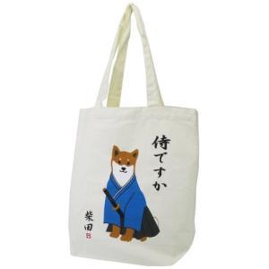 A4 カジュアル トート 柴田さんの住む東京わさび町 侍ですか トートバッグ 柴犬 FRIENDSHILL velkommen