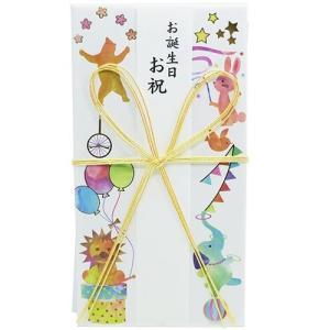 ご祝儀袋 熨斗袋 どうぶつ キッズ金封 フロンティア お誕生日お祝い 中封筒・短冊付き 一万円位〜|velkommen