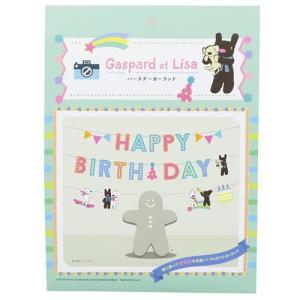 バースデー ガーランド 誕生日 飾り付け リサとガスパール キッズ フロンティア 3メートルタイプ|velkommen