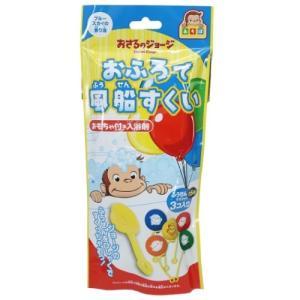 おもちゃ付き 入浴剤 10個入りBOX おふろで風船すくい おさるのジョージ BOXセット まとめ買い ブルースカイの香り|velkommen
