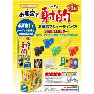 入浴剤 単品 おもちゃ付きバスパウダー お風呂で射的 柚子の香り湯 お風呂で縁日 HNA 子供とお風呂 ホワイトデー ギフト|velkommen