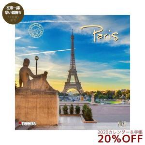 2020年 カレンダー 壁掛けカレンダー 花の都パリ PARIS TUSHITA 海外 アート 輸入カレンダー 300×600mm velkommen