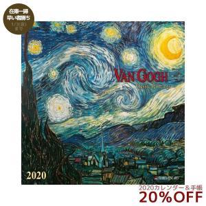 2020年 カレンダー アートカレンダー 壁掛け ゴッホ -クラシックス VAN GOGH Classic Works TUSHITA 海外 アート 輸入カレンダー 300×600mm|velkommen