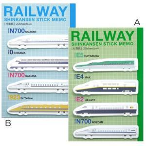 鉄道雑貨 新幹線型 付箋セット スティックメモ RAILWAY velkommen