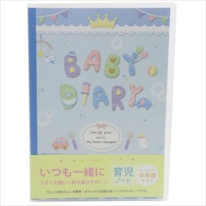 ベビーダイアリー B5サイズ 育児日記 ブルー 男の子向け カミオジャパン かわいい 出産祝い 赤ちゃん用品|velkommen