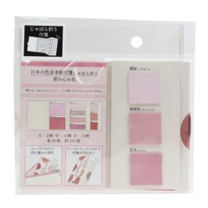 付箋 じゃばら折り ふせんセット 日本の色見本帖 密か心の色 カミオジャパン おしゃれ文具 インバウンド velkommen