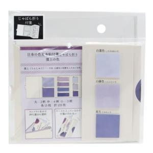 じゃばら折り ふせんセット 付箋 日本の色見本帖 雲上の色 カミオジャパン おしゃれ文具 velkommen