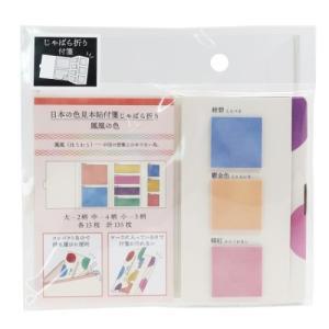 じゃばら折り ふせんセット 付箋 日本の色見本帖 鳳凰の色 カミオジャパン おしゃれ文具 インバウンド velkommen