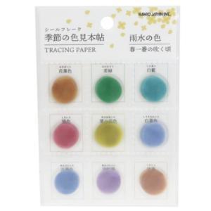 フレークシール トレーシング シールフレーク 日本の色見本帖 雨水の色 カミオジャパン デコシール 手帳デコ かわいい velkommen
