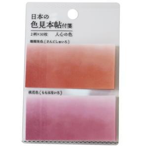 スティッキー メモ 日本の色見本帖 付箋 人心の色 カミオジャパン インバウンド velkommen