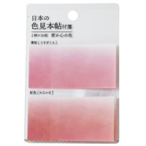 日本の色見本帖 スティッキー メモ 付箋 密かな心の色 カミオジャパン インバウンド velkommen