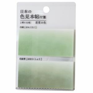 日本の色見本帖 スティッキー メモ 付箋 若草の色 カミオジャパン インバウンド velkommen