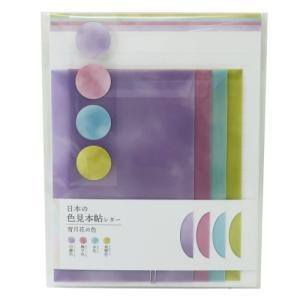 日本の色見本帖 手紙セット レターセット 雪月花の色 カミオジャパン 便箋&封筒 velkommen