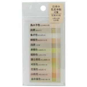 日本の色見本帖 短冊 ふせん 花笑みの色 YELLOW 付箋 カミオジャパン インバウンド velkommen