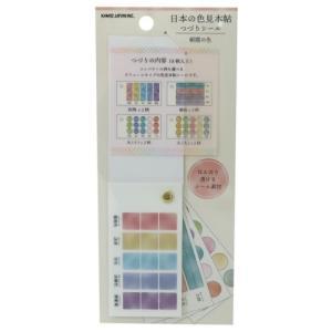 日本の色見本帖 つづり シール シールセット 朝霞の色 カミオジャパン velkommen