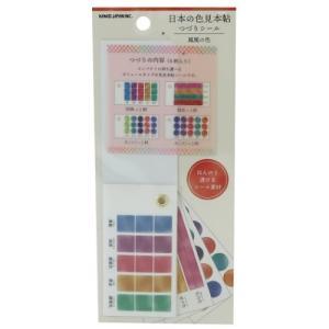 日本の色見本帖 つづり シール シールセット 鳳凰の色 カミオジャパン 8枚綴り114ピース velkommen