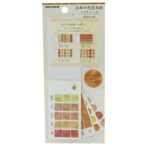 日本の色見本帖 つづり シール シールセット 花笑みの色 カミオジャパン 8枚綴り114ピース velkommen